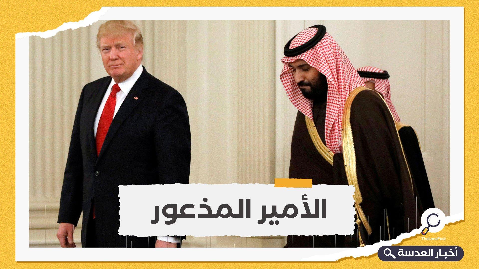 ترامب يعتزم منح حصانة لمحمد بن سلمان لحمايته من الملاحقة القضائية