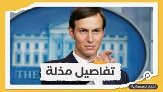 كوشنر يفضح المطبعين ويكشف كواليس جديدة حول محادثات سرية مع قادة عرب