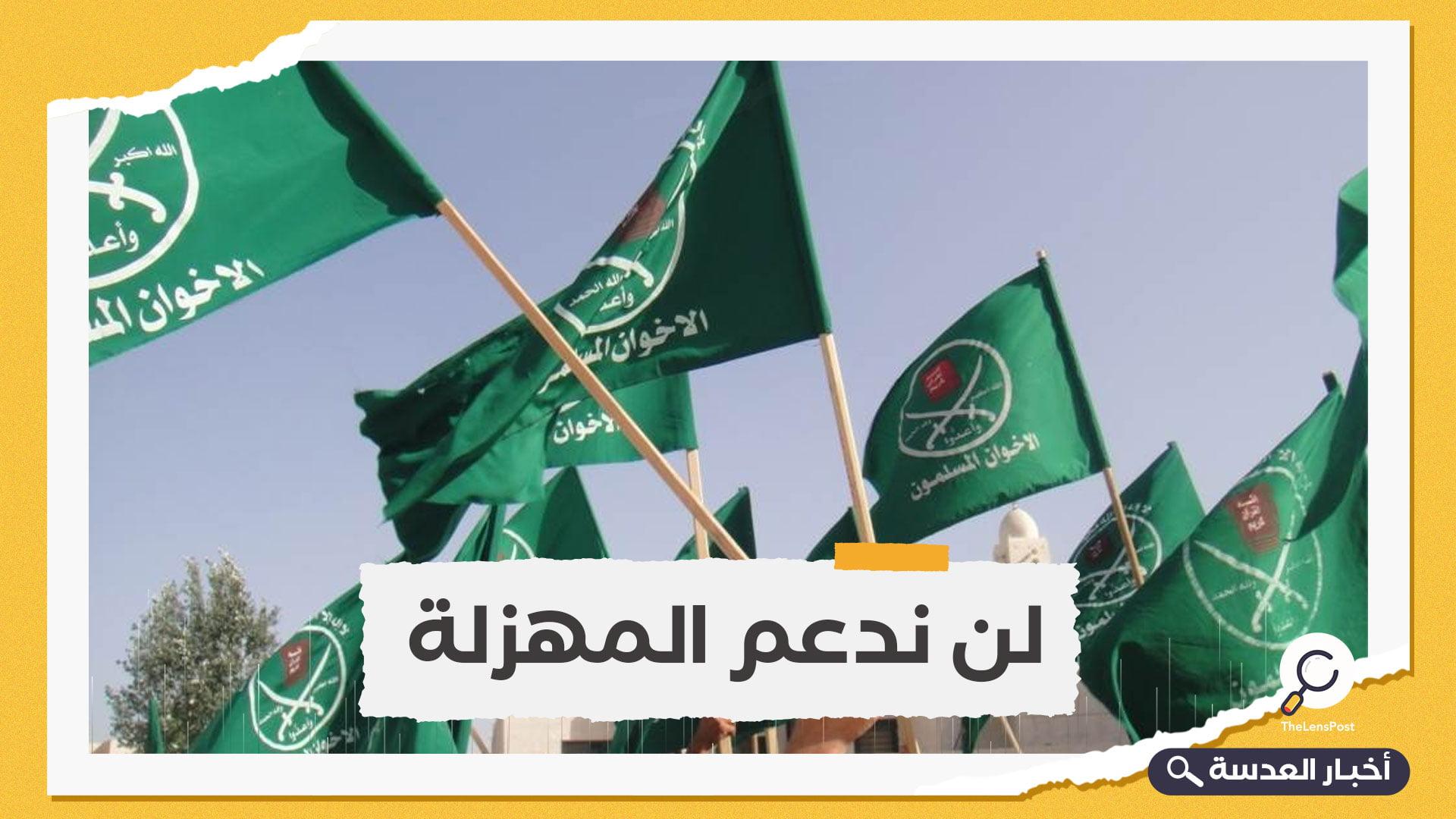 الإخوان تتبرأ من المطبعين مع الاحتلال وتعبر عن صدمتها من موقف المغرب
