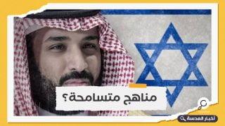 بن سلمان ينقح المناهج السعودية من أي انتقاد لليهود أو المسيحية أو الشذوذ الجنسي