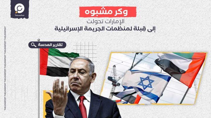 التطبيع ليس سياسيا واقتصاديا فقط.. الإمارات تحولت إلى قِبلة لمنظمات الجريمة الإسرائيلية