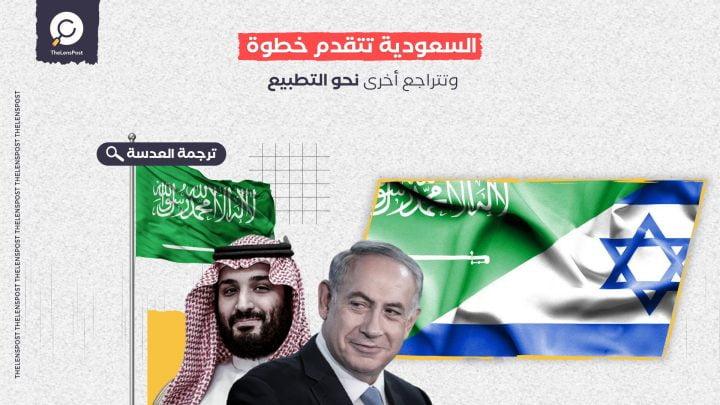 تحليل: السعودية تتقدم خطوة وتتراجع أخرى نحو التطبيع... إليكم الأسباب