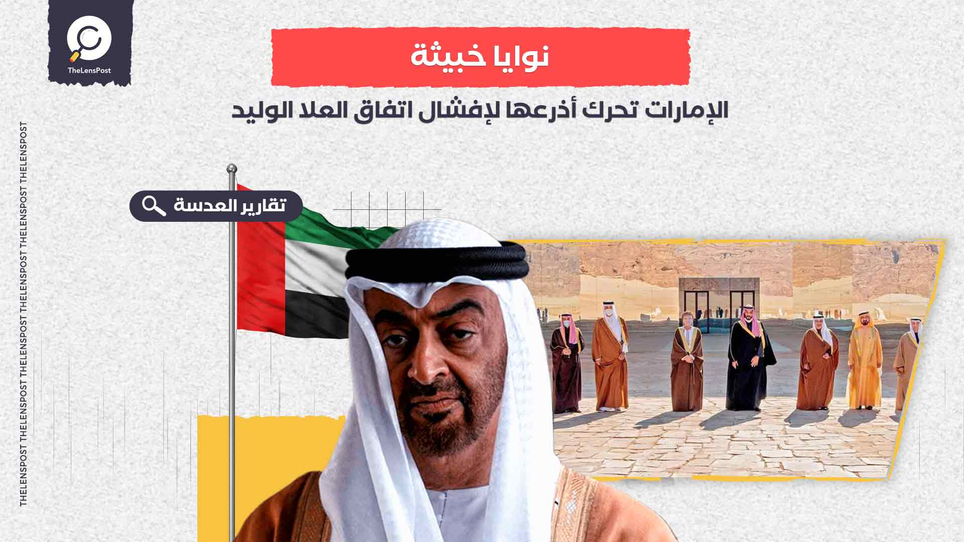 تشكيك بالمصالحة وإساءة لأمير الكويت.. الإمارات تحرك أذرعها لإفشال اتفاق العلا الوليد