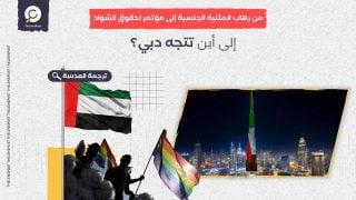من رهاب المثلية الجنسية إلى مؤتمر لحقوق الشواذ... إلى أين تتجه دبي؟