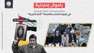 """بأموال إماراتية.. حملة يمنية ضد انتشار الإسلام في أوروبا تتستر بمهاجمة """"قطر الخيرية"""""""