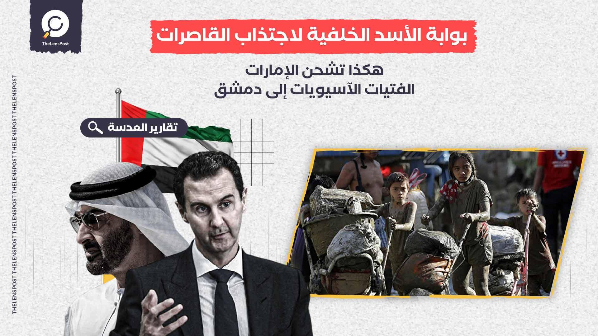 بوابة الأسد الخلفية لاجتذاب القاصرات.. هكذا تشحن الإمارات الفتيات الآسيويات إلى دمشق