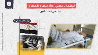 الغارديان: الإهمال الطبي أداة النظام المصري للانتقام من المعتقلين