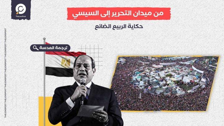 الصحيفة الفرنسية فرونس أنتر من ميدان التحرير إلى السيسي… حكاية الربيع الضائع
