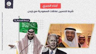 واشنطن بوست: أبناء الجبري.. شرط لتحسين علاقات السعودية مع بايدن