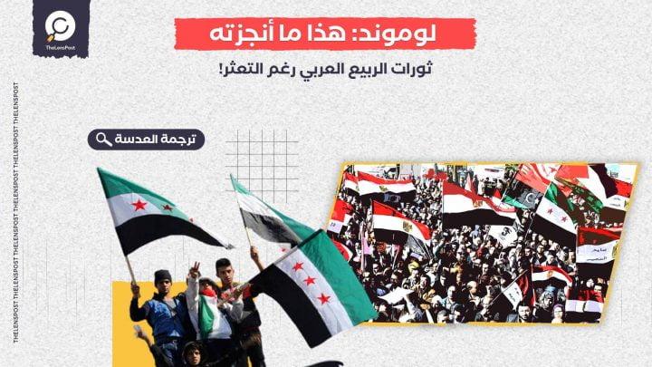 الثورات العربية