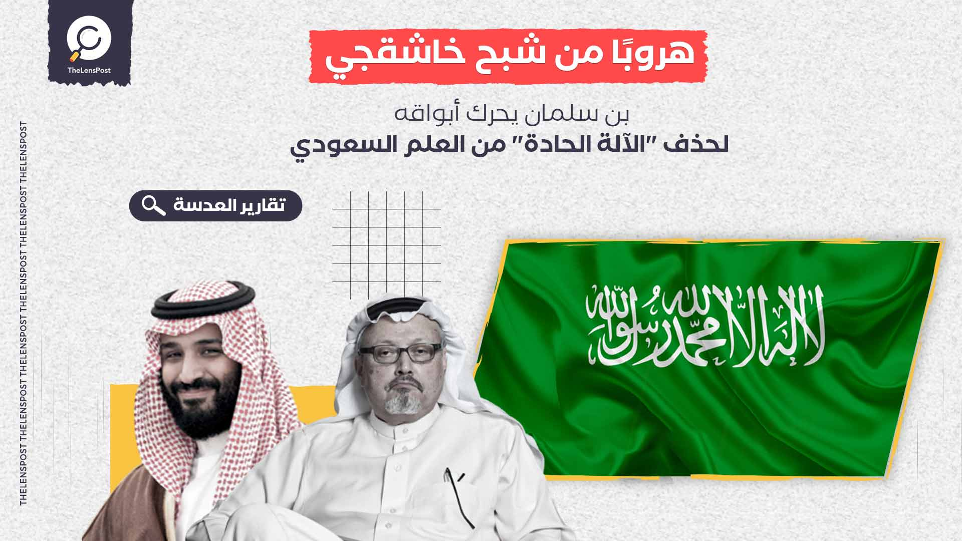 """هروبًا من شبح خاشقجي.. بن سلمان يحرك أبواقه لحذف """"الآلة الحادة"""" من العلم السعودي"""