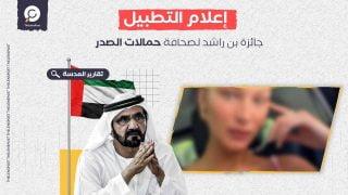 إعلام التطبيل.. جائزة بن راشد لصحافة حمالات الصدر!