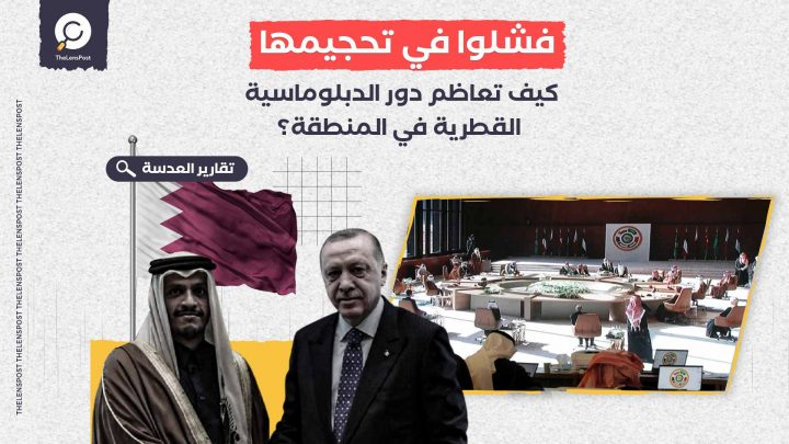 فشلوا في تحجيمها.. كيف تعاظم دور الدبلوماسية القطرية في المنطقة؟