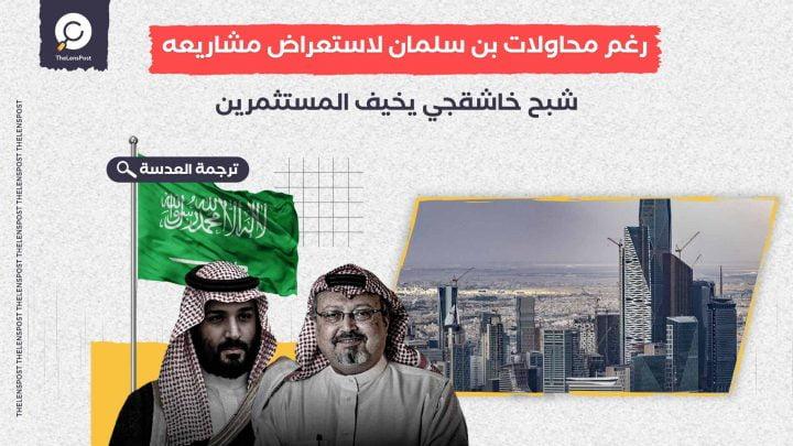 رغم محاولات بن سلمان لاستعراض مشاريعه.. شبح خاشقجي يخيف المستثمرين