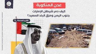 عدن المنكوبة.. كيف دمر شيطان الإمارات جنوب اليمن ومزق البلد السعيد؟
