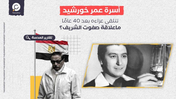 مات القاتل.. أسرة عمر خورشيد تتلقى عزاءه بعد 40 عامًا.. ماعلاقة صفوت الشريف؟