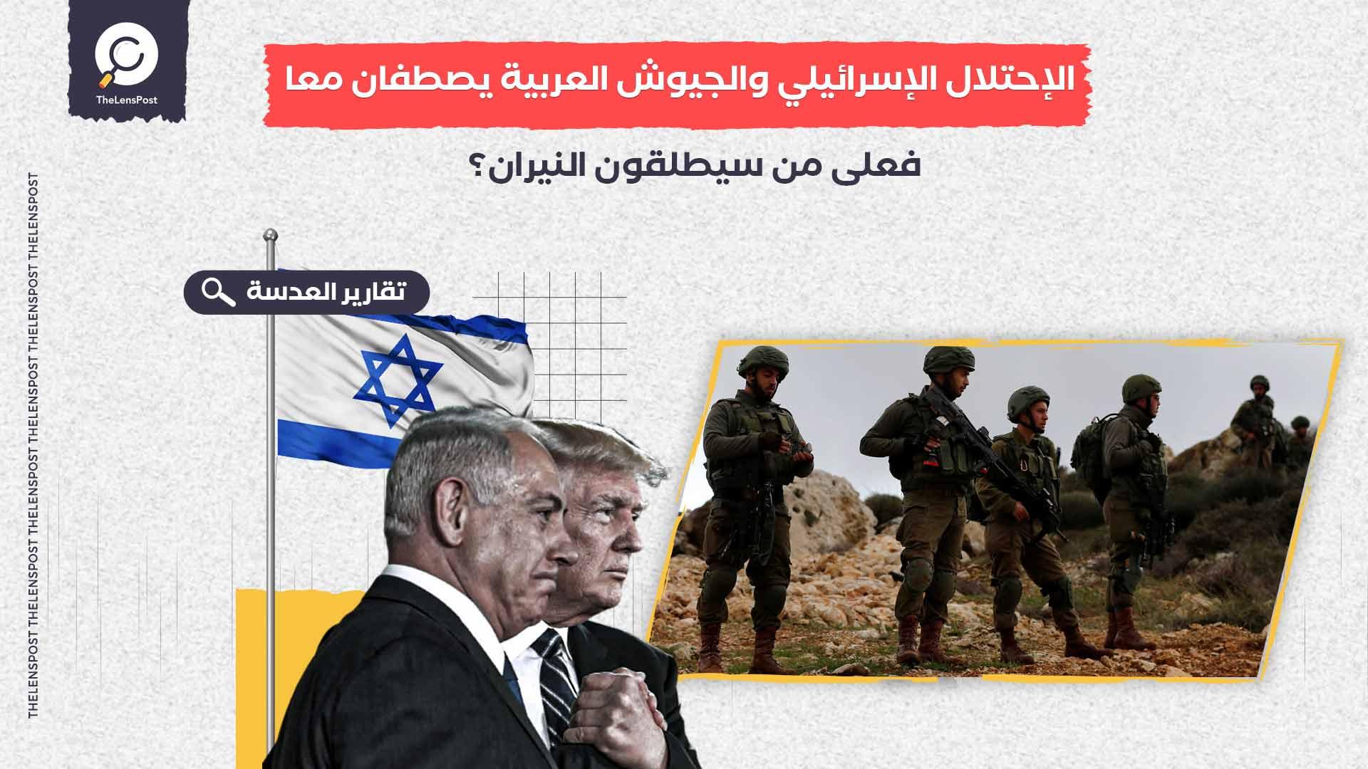 """إسرائيل والجيوش العربية يصطفان معًا تحت """"القيادة الوسطى"""".. فعلى مَن سيطلقون النيران؟"""