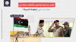 مقابر جماعية وأسود وأشقاء سفاحين.. ماذا حدث في ترهونة الليبية؟
