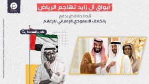 أبواق آل زايد تهاجم الرياض.. مُصالحة قطر تدفع بالخلاف السعودي الإماراتي للإعلام