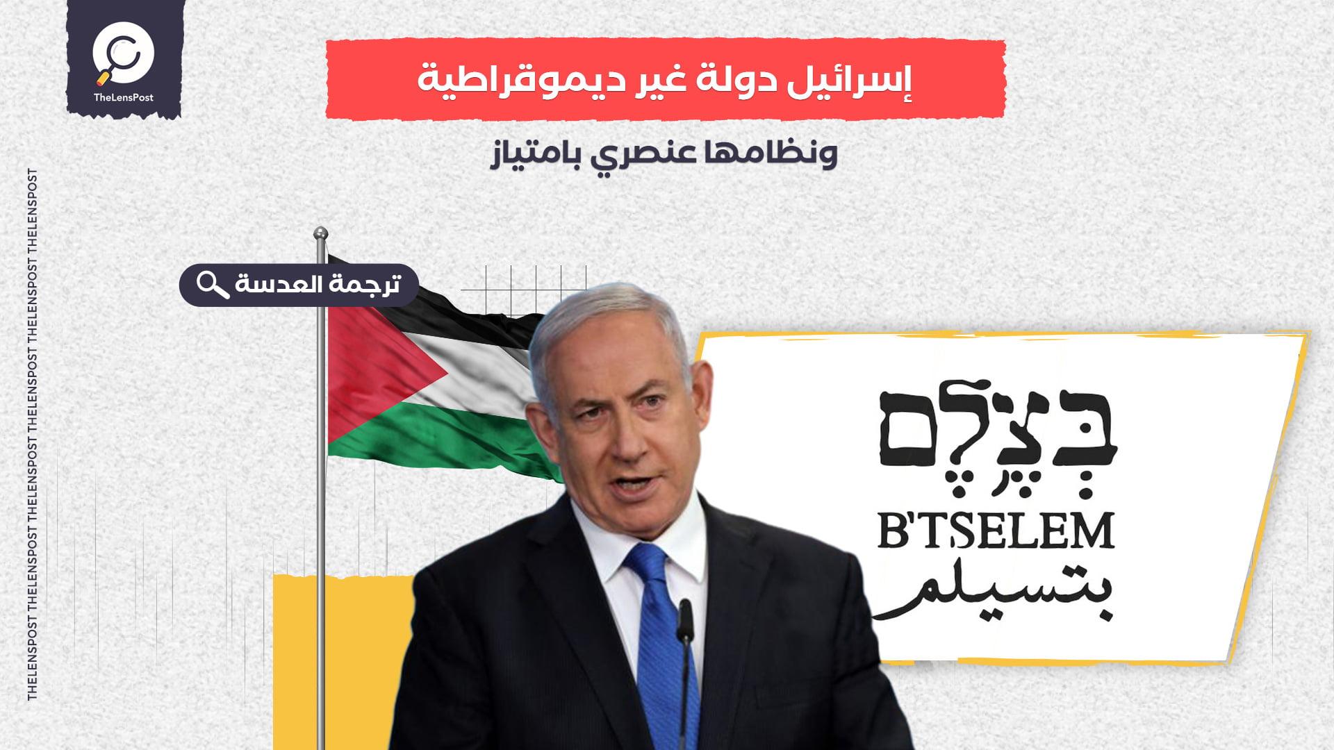"""بتسليم: """"إسرائيل"""" دولة غير ديموقراطية ونظامها عنصري بامتياز"""