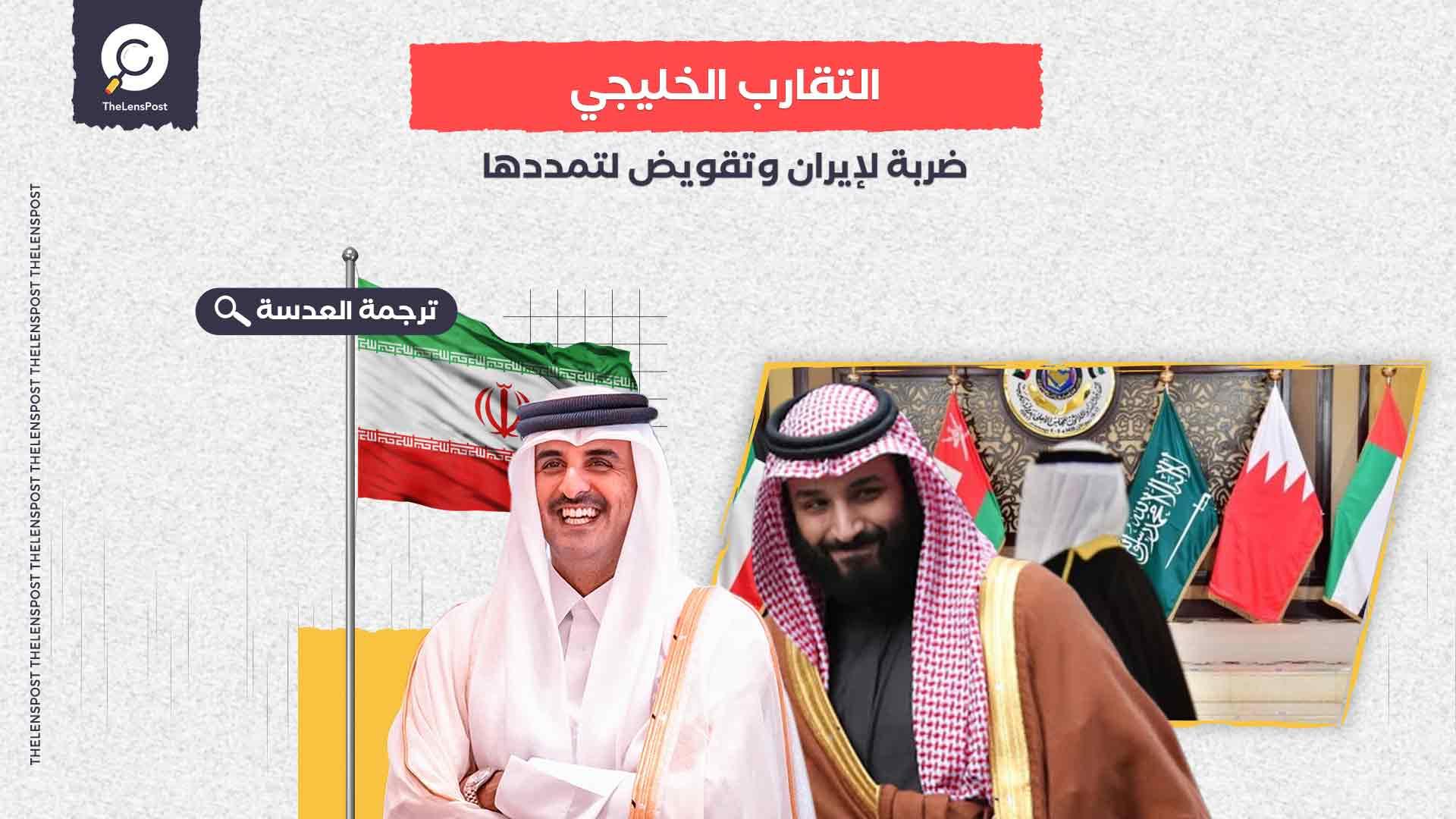 مجلة أمريكية: التقارب الخليجي ضربة لإيران وتقويض لتمددها
