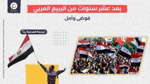 بعد عشر سنوات من الربيع العربي، فوضى وأمل