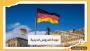 القضاء الألماني يقضي بالتصريح بإعطاء دروس الدين الإسلامي