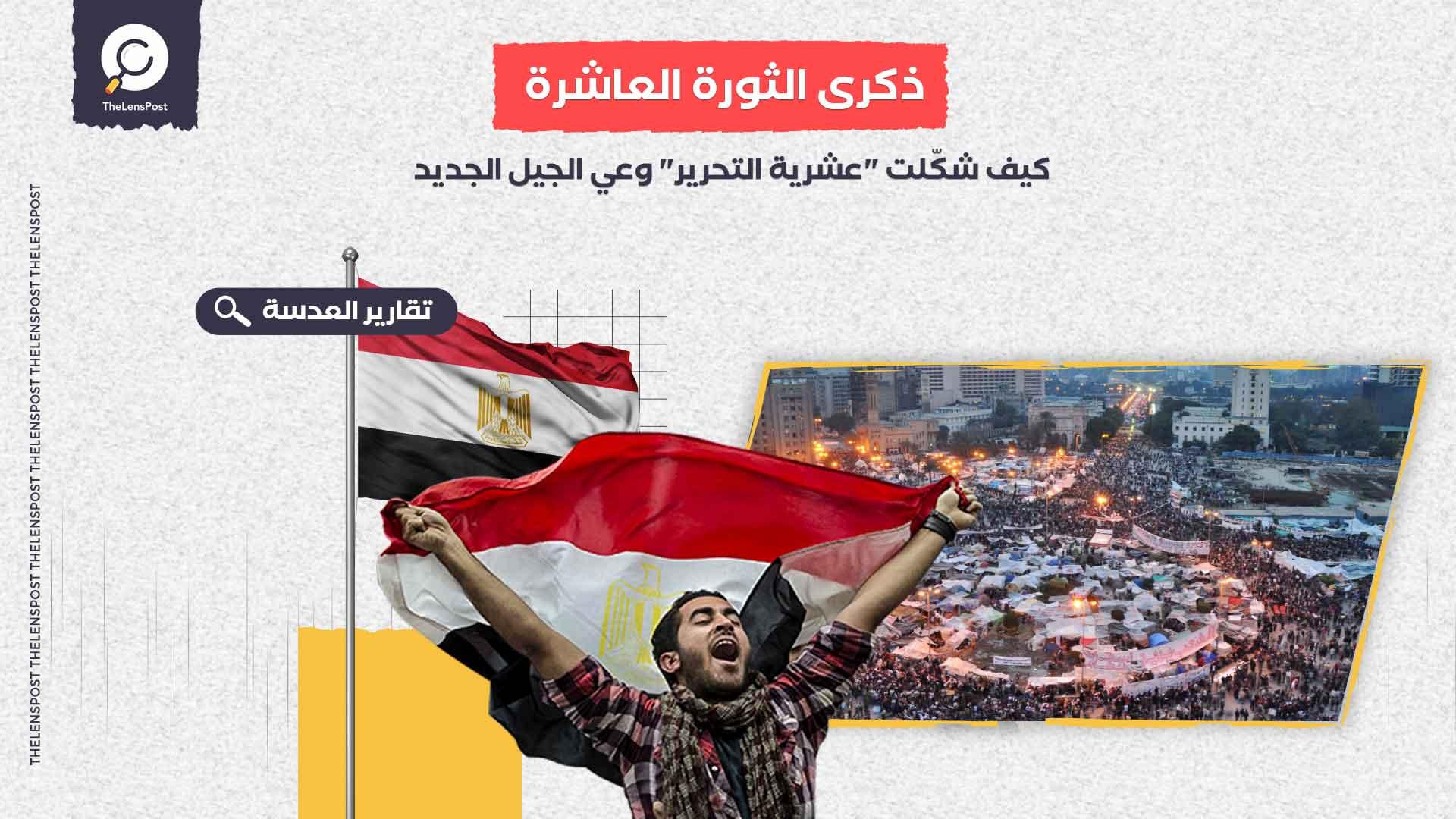 """الذكرى العاشرة لثورة يناير.. كيف أثرت """"عشرية التحرير"""" على الجيل الصاعد؟"""