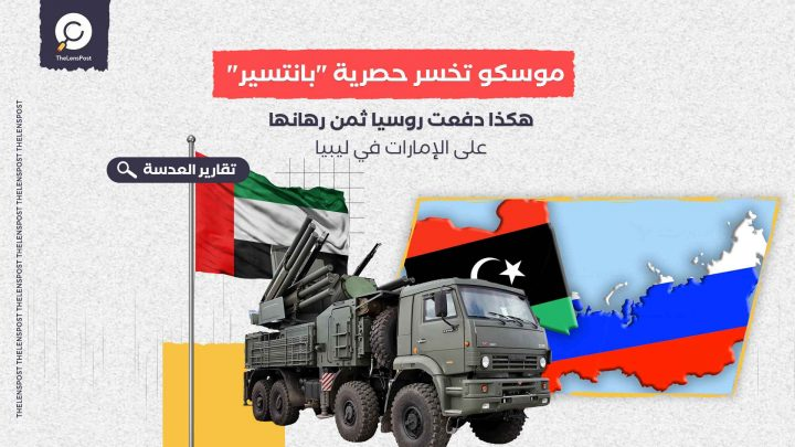 هكذا دفعت روسيا ثمن رهانها على الإمارات في ليبيا