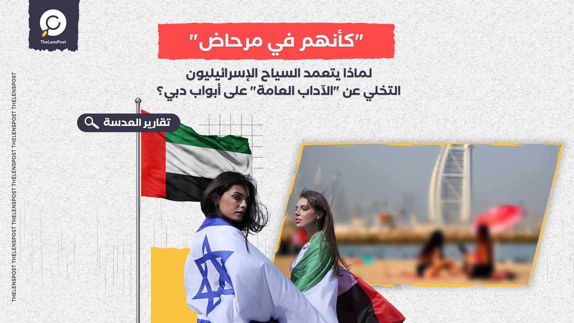"""""""كأنهم في مرحاض"""".. لماذا يتعمد السياح الإسرائيليون التخلي عن """"الآداب العامة"""" على أبواب دبي؟"""