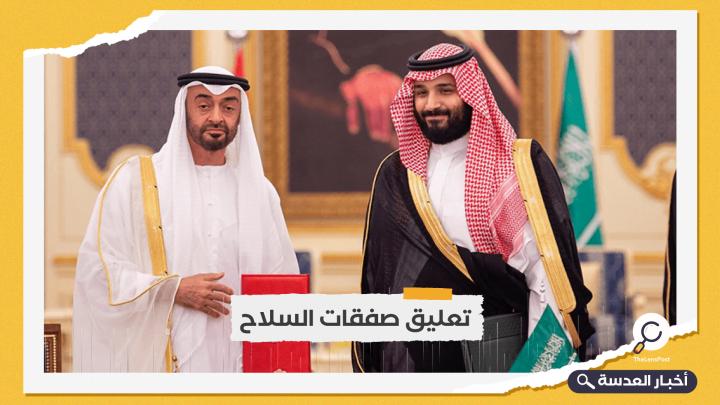 بايدن يصعد ضد الإمارات والسعودية بتعليق صفقة الأسلحة.. والإمارات: نحن شركاؤكم