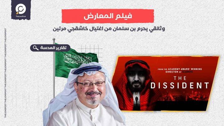 فيلم المعارض.. وثائقي يحرم بن سلمان من اغتيال خاشقجي مرتين