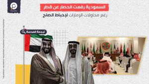 واشنطن بوست: السعودية رفعت الحصار عن قطر رغم محاولات الإمارات لإحباط الصلح