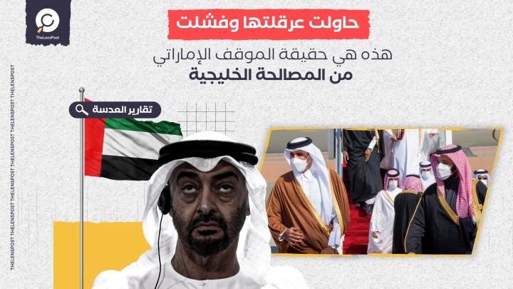 حاولت عرقلتها وفشلت.. هذه هي حقيقة الموقف الإماراتي من المصالحة الخليجية
