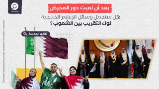 بعد أن لعبت دور المحرض.. هل ستحمل وسائل الإعلام الخليجية لواء التقريب بين الشعوب؟