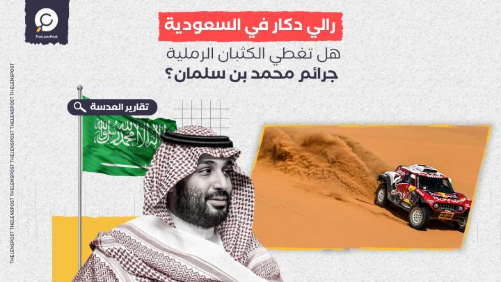 رالي دكار في السعودية.. هل تغطي الكثبان الرملية جرائم محمد بن سلمان؟