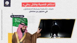 أحكام قاسية وقتل بطيء .. ظروف مأساوية يعيشها المعتقلون في سجون بن سلمان
