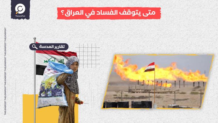شعب يعاني ومؤسسات تتصدع ومليارات تنهب.. متى يتوقف الفساد في العراق؟