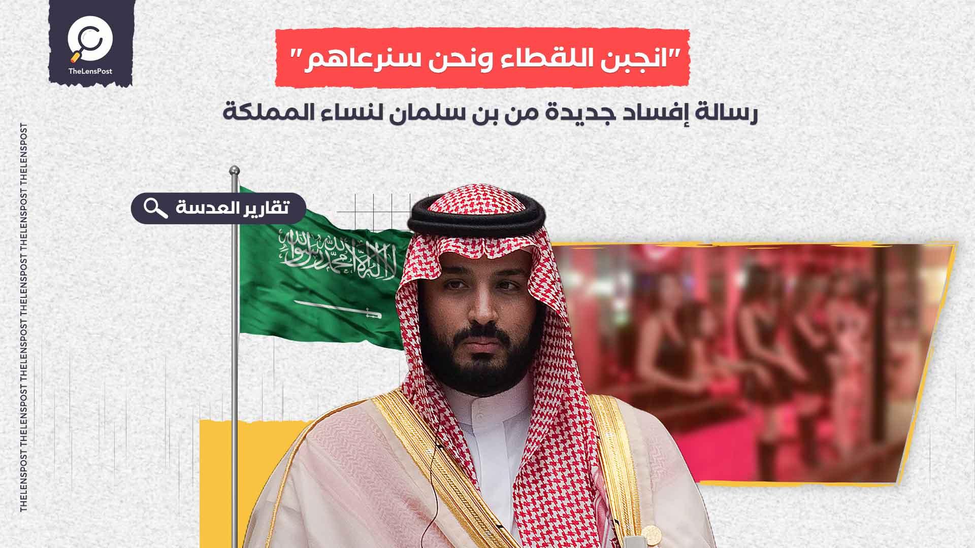 """""""انجبن اللقطاء ونحن سنرعاهم"""".. رسالة إفساد جديدة من بن سلمان لنساء المملكة"""