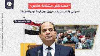 """""""معندناش مشكلة خالص"""".. السيسي يكذب على المصريين حول أزمة كورونا مجددًا"""