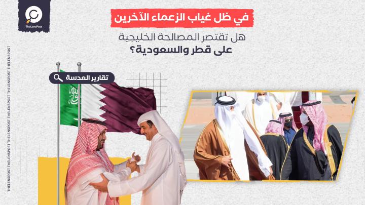 في ظل غياب الزعماء الآخرين.. هل تقتصر المصالحة الخليجية على قطر والسعودية؟