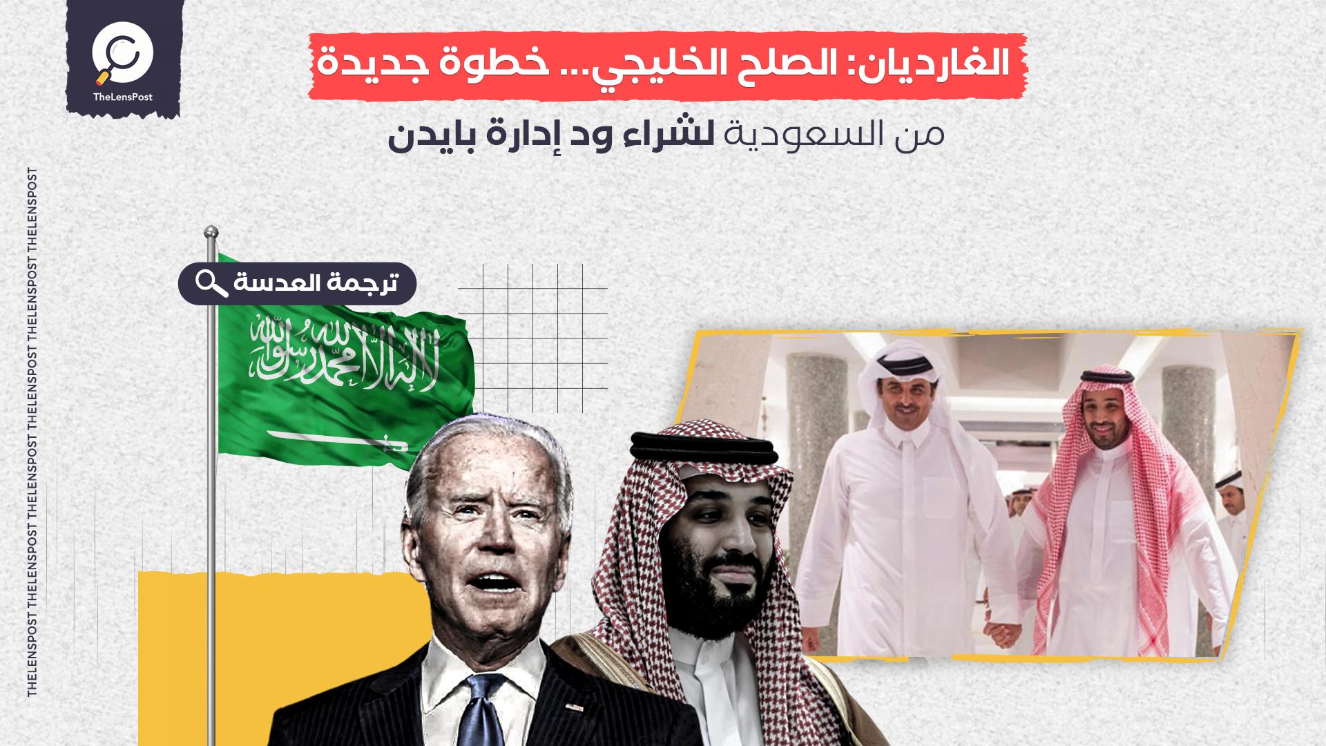 الصلح الخليجي