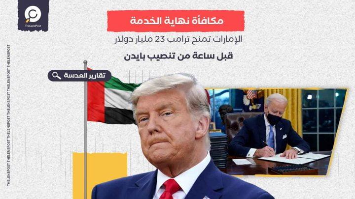 مكافأة نهاية الخدمة.. الإمارات تمنح ترامب 23 مليار دولار قبل ساعة من تنصيب بايدن