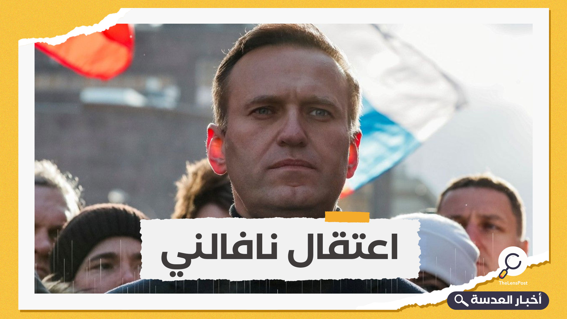 """روسيا تعتقل المعارض """"أليكس نافالني"""" بعد عودته من ألمانيا"""