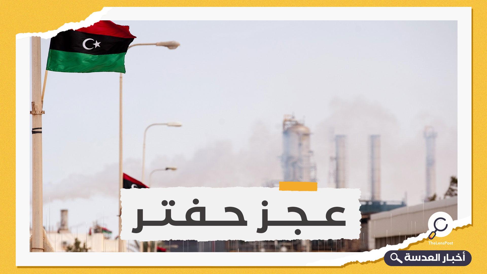 وقف تصدير النفط الليبي مجددًا بسبب عجز حفتر