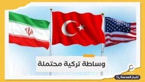 وزير الخارجية الإيراني في تركيا.. وأوغلو يدعو واشنطن إلى العودة للاتفاق النووي