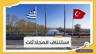تركيا واليونان يستأنفان المحادثات الاستكشافية بعد انقطاع 5 سنوات