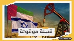 كارثة كبرى.. خبراء يحذرون من صفقة النفط الإماراتية الصهيونية