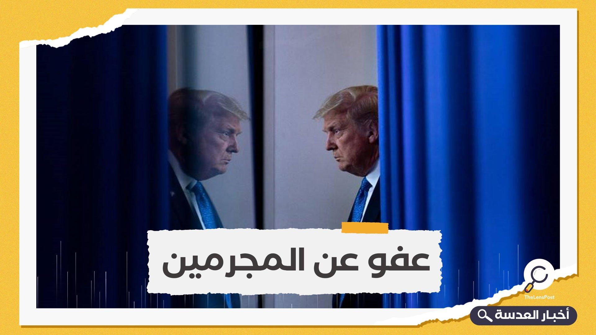 مقابل الدولارات.. ترامب يعفو عن مجرمي أمريكا في يومه الأخير
