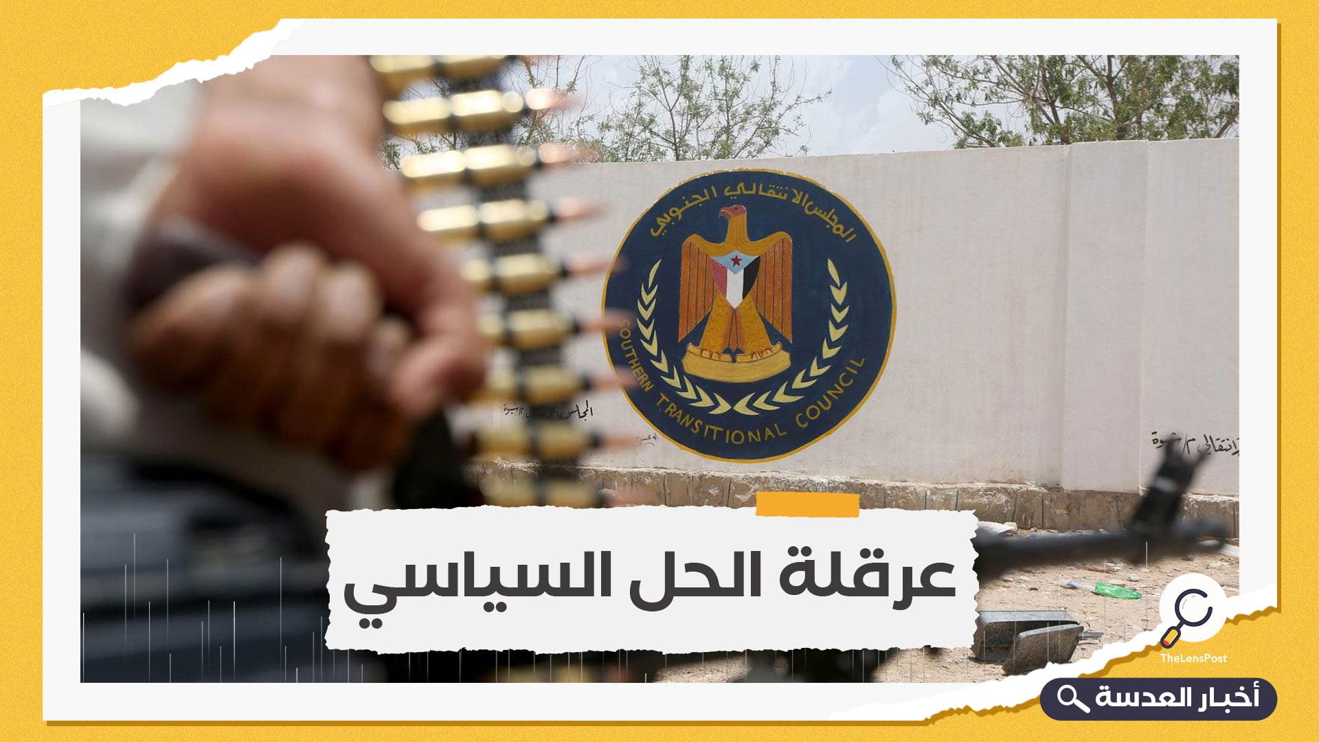 من جديد.. المجلس المدعوم إماراتيًا يعرقل الحل السياسي في اليمن ويعلن منع تنفيذ قرارات هادي